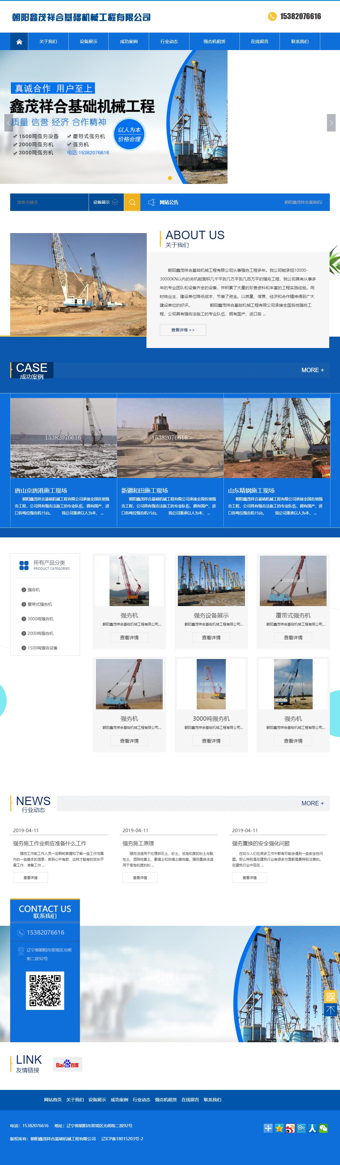 朝阳鑫茂祥合基础机械工程有限公司网站案例