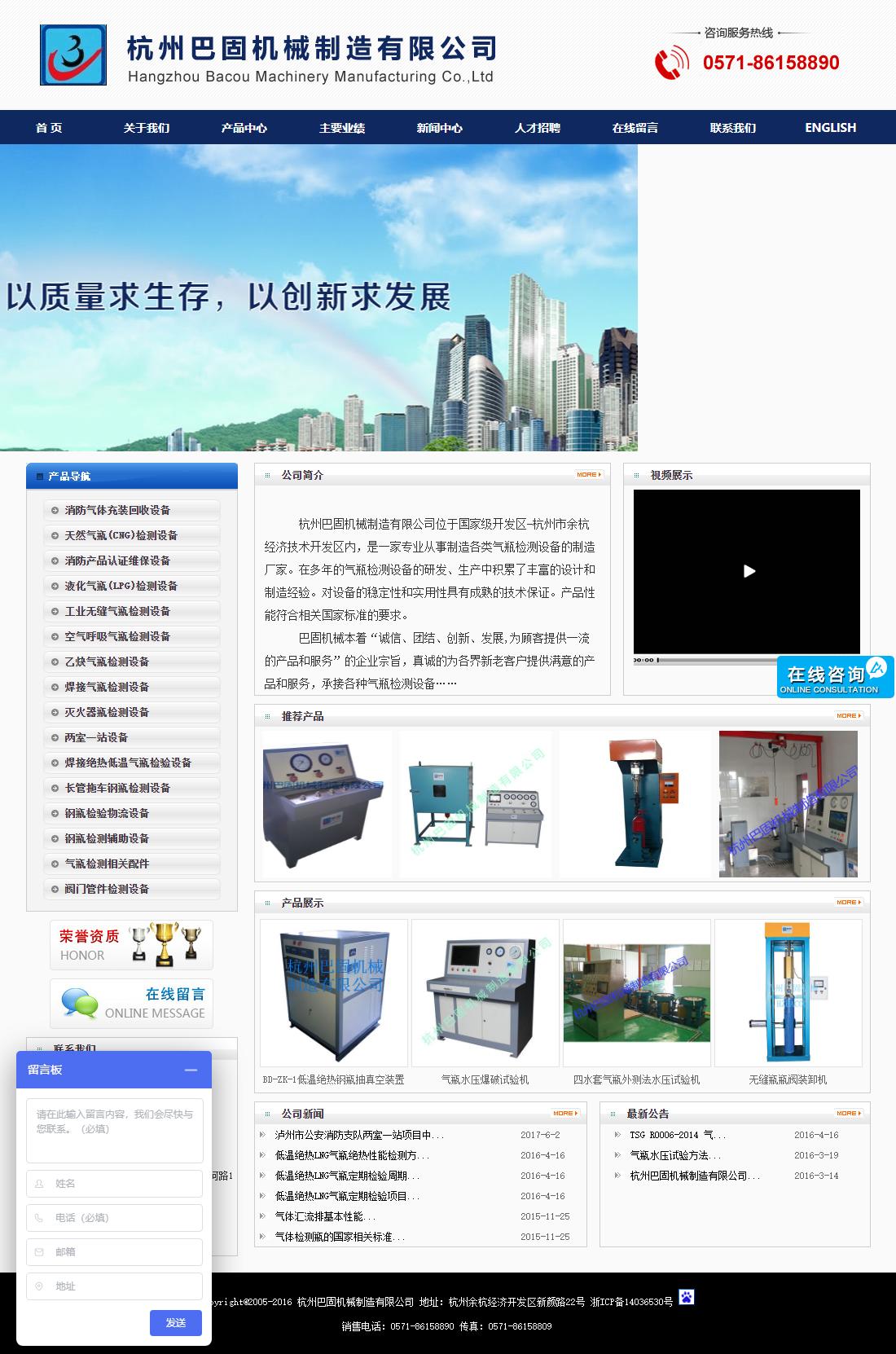杭州巴固机械制造有限公司网站案例