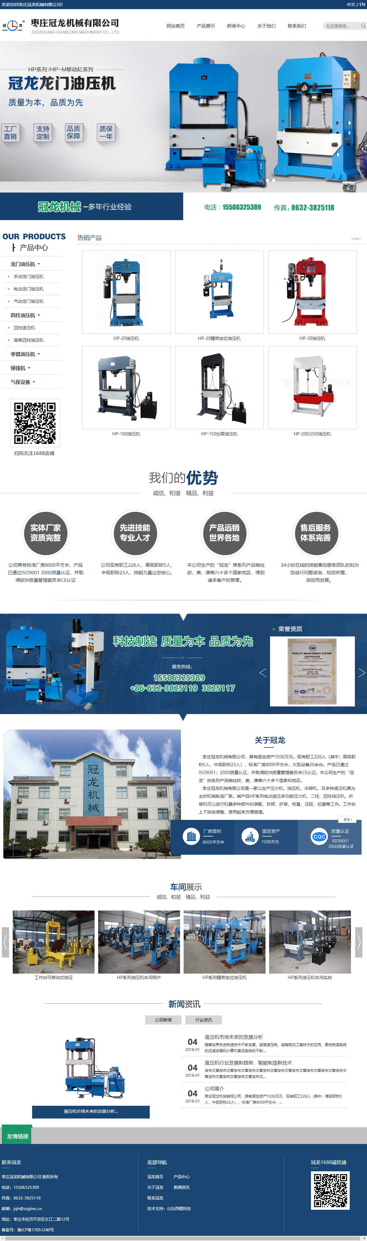 枣庄冠龙机械有限公司网站案例