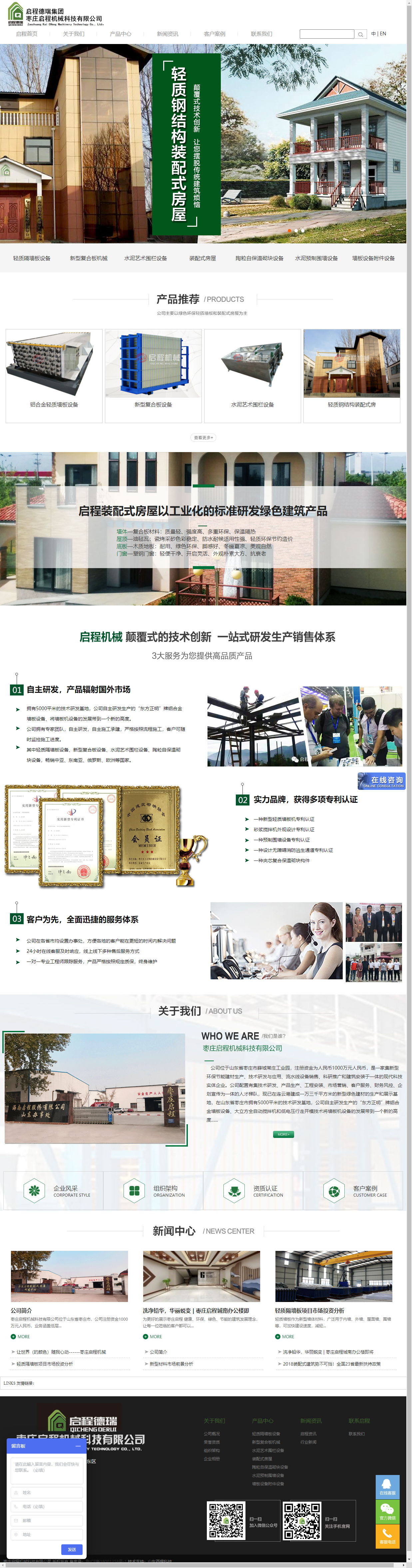 枣庄启程机械科技有限公司网站案例