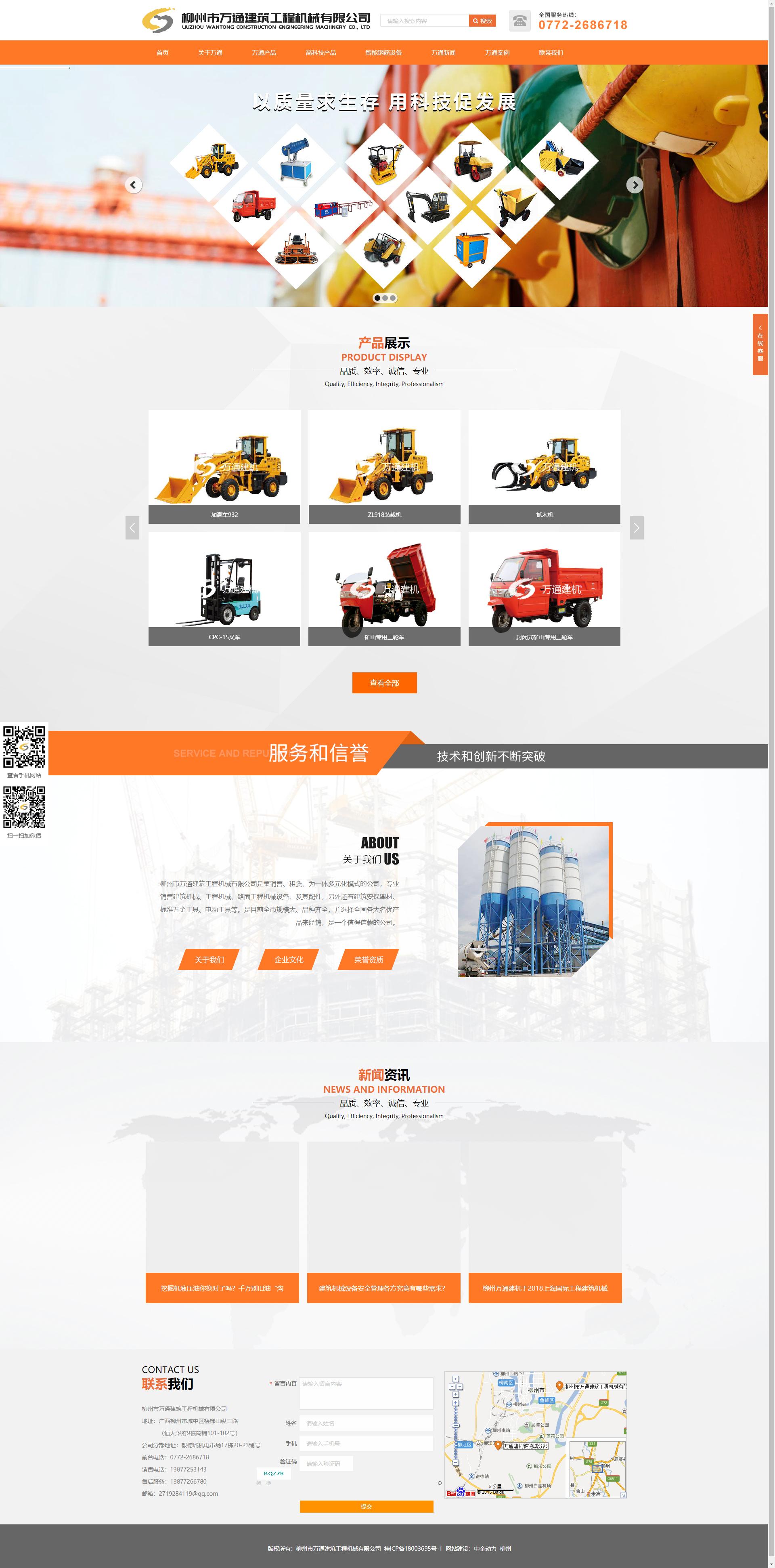 柳州市万通建筑工程机械有限公司网站案例