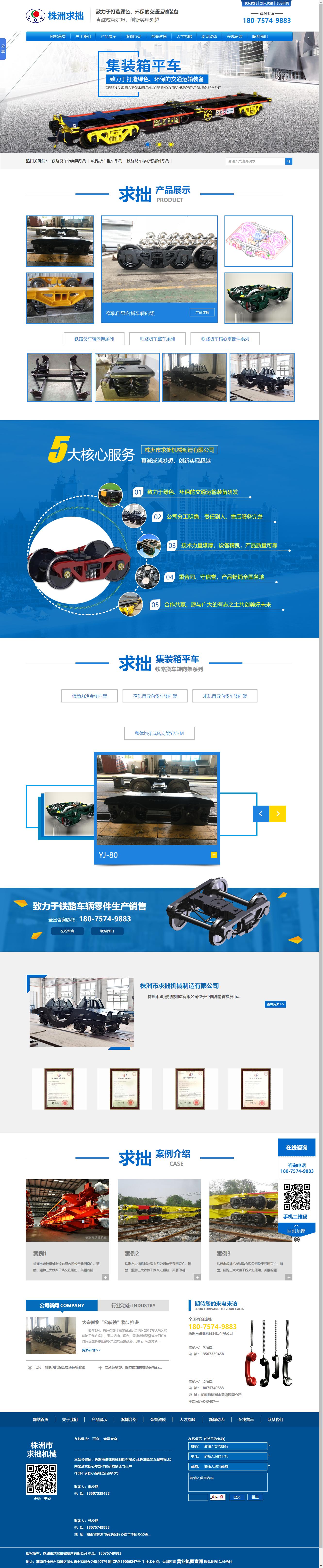 株洲市求拙机械制造有限公司网站案例