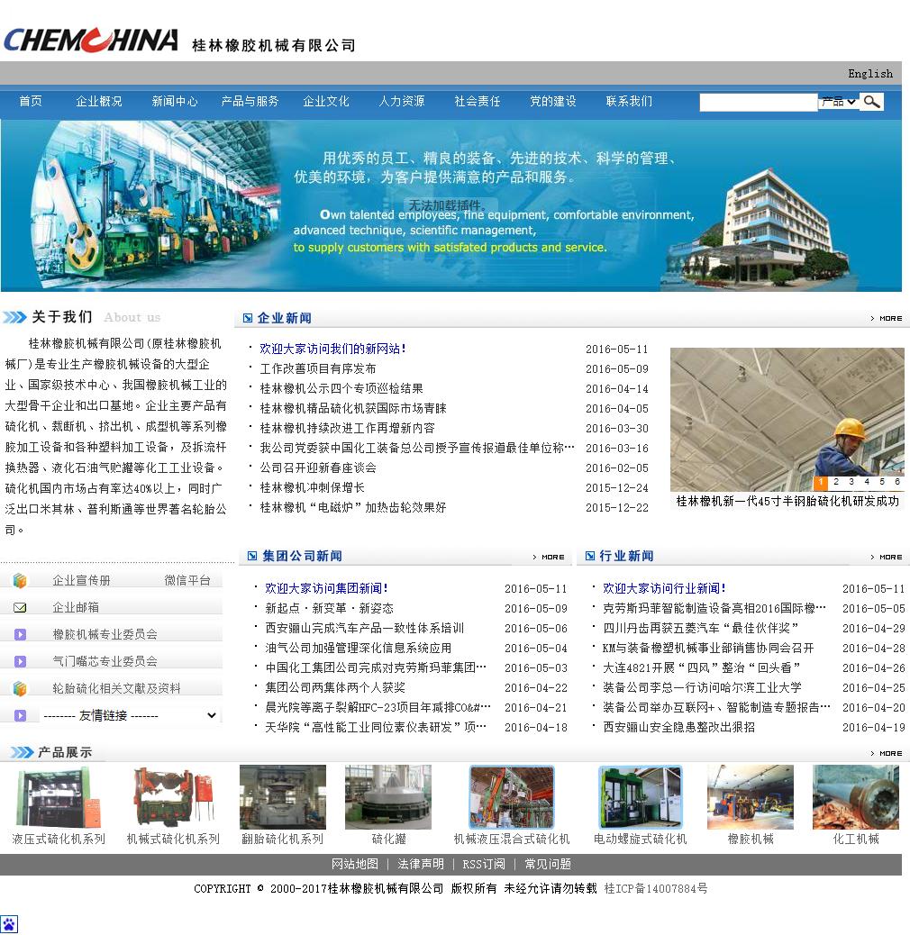 桂林橡胶机械有限公司网站案例