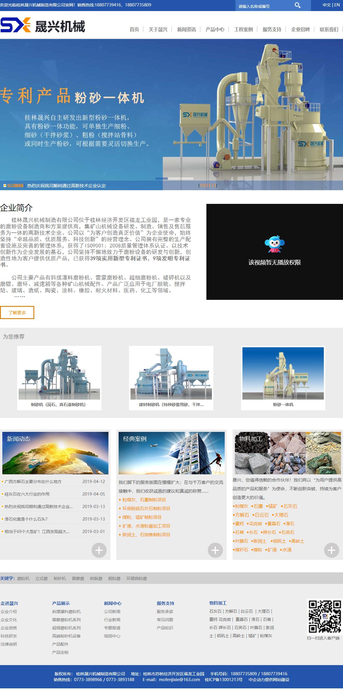 桂林晟兴机械制造有限公司网站案例