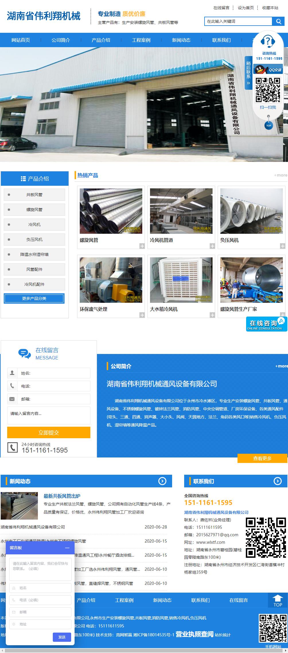 湖南省伟利翔机械通风设备有限公司网站案例