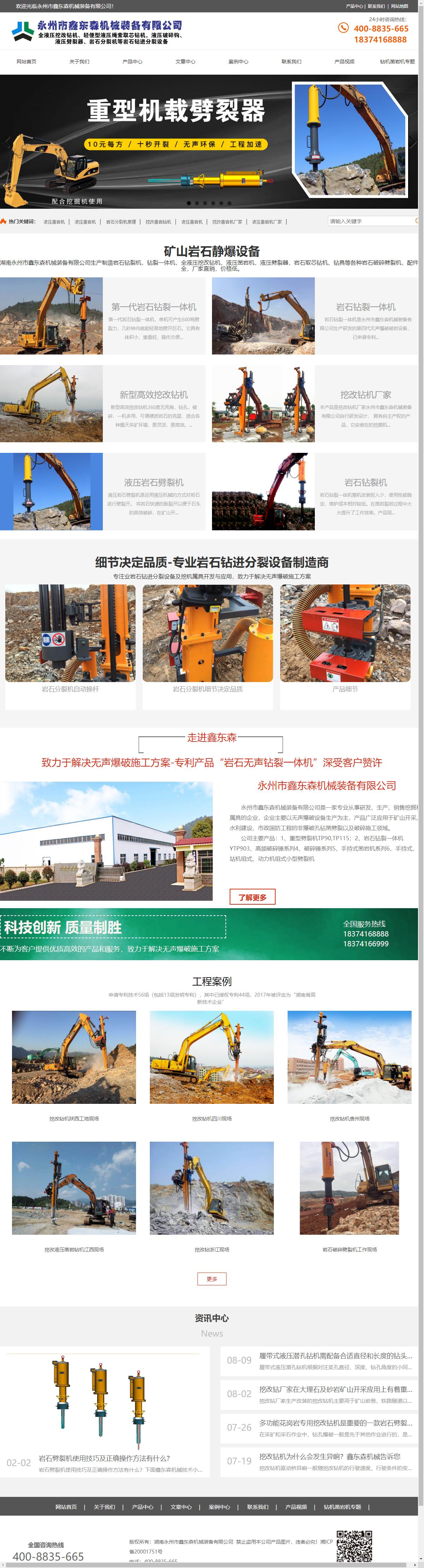 永州市鑫东森机械装备有限公司网站案例