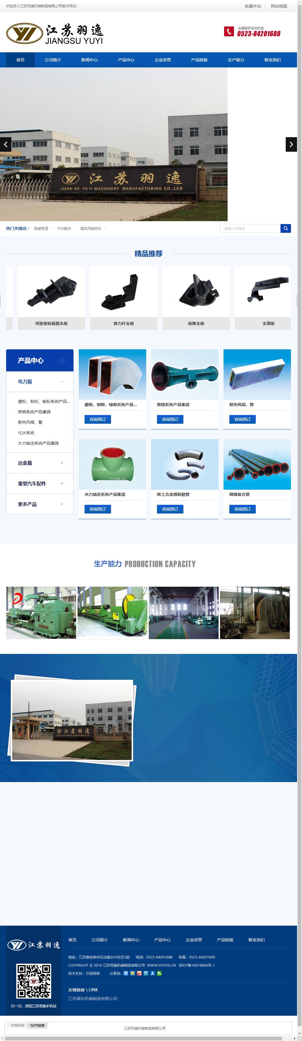江苏羽逸机械制造有限公司网站案例