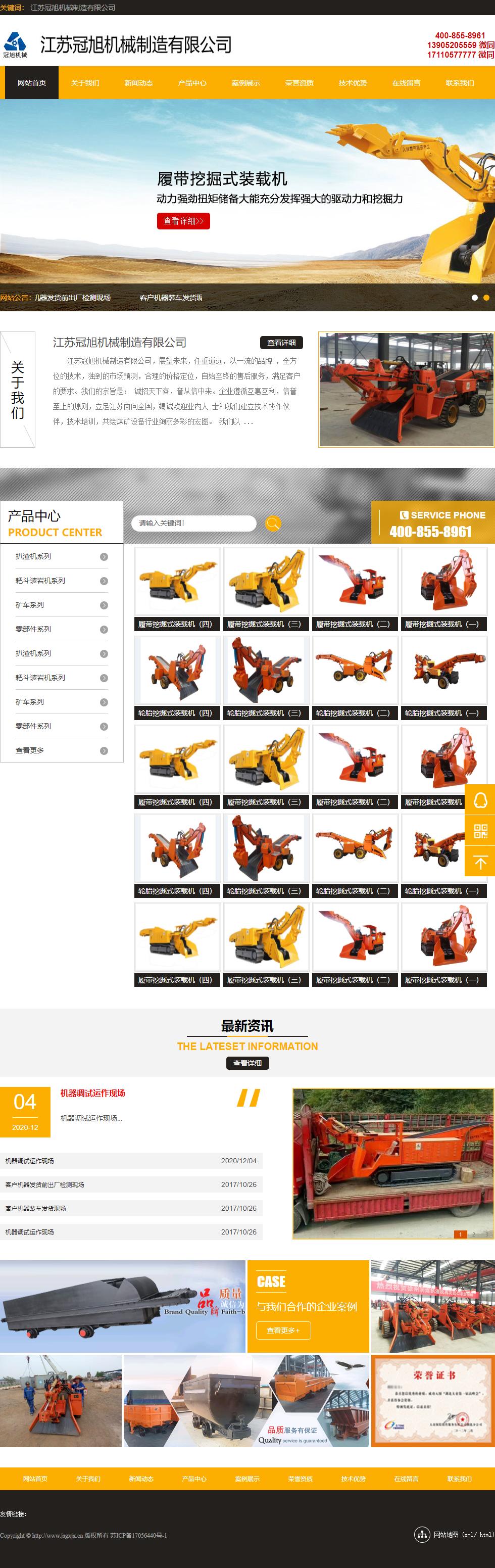 江苏冠旭机械制造有限公司网站案例