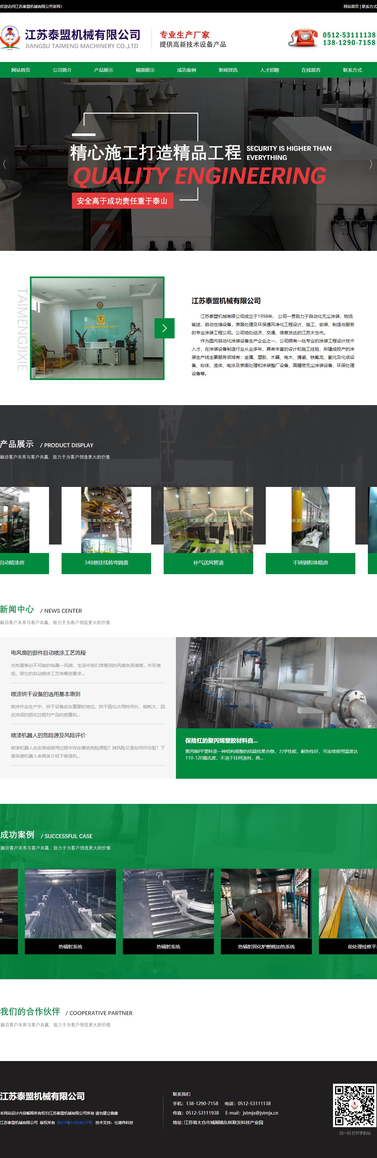 江苏泰盟机械有限公司网站案例