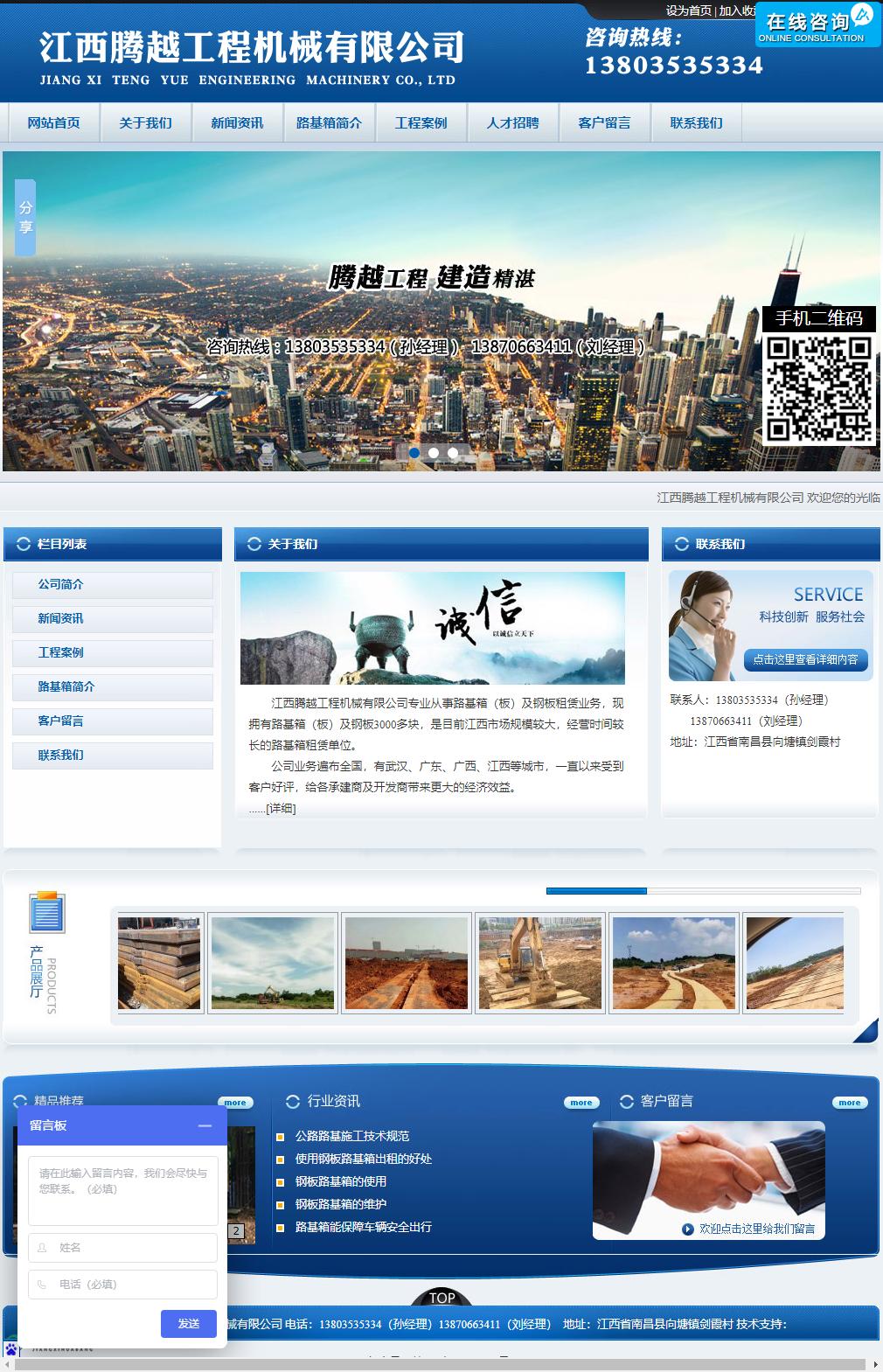 江西腾越工程机械有限公司网站案例