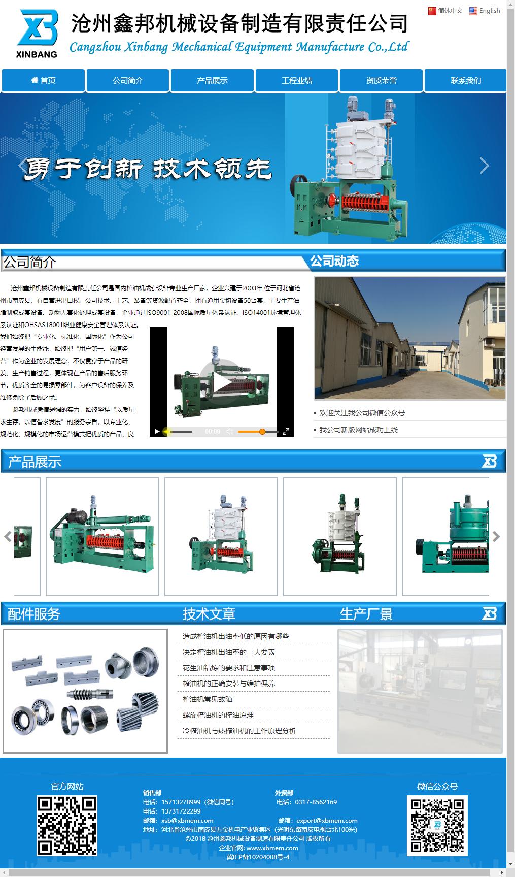 沧州鑫邦机械设备制造有限责任公司网站案例