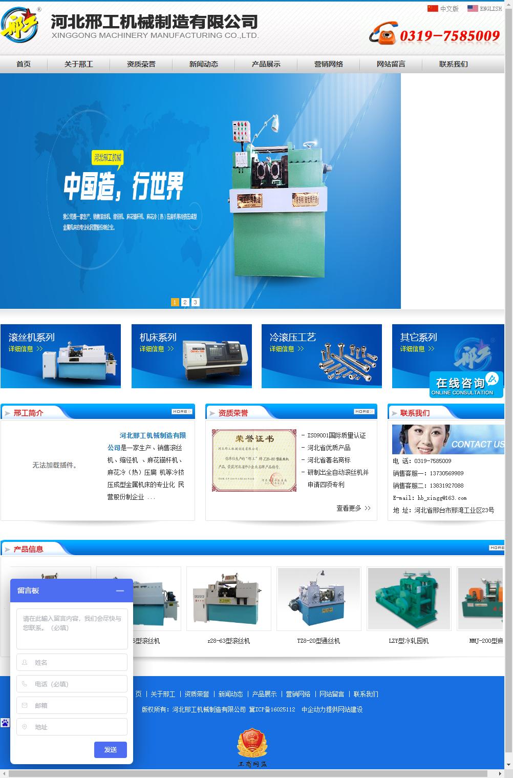 河北邢工机械制造有限公司网站案例