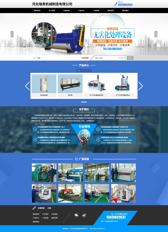 河北瑞青机械制造有限公司网站案例