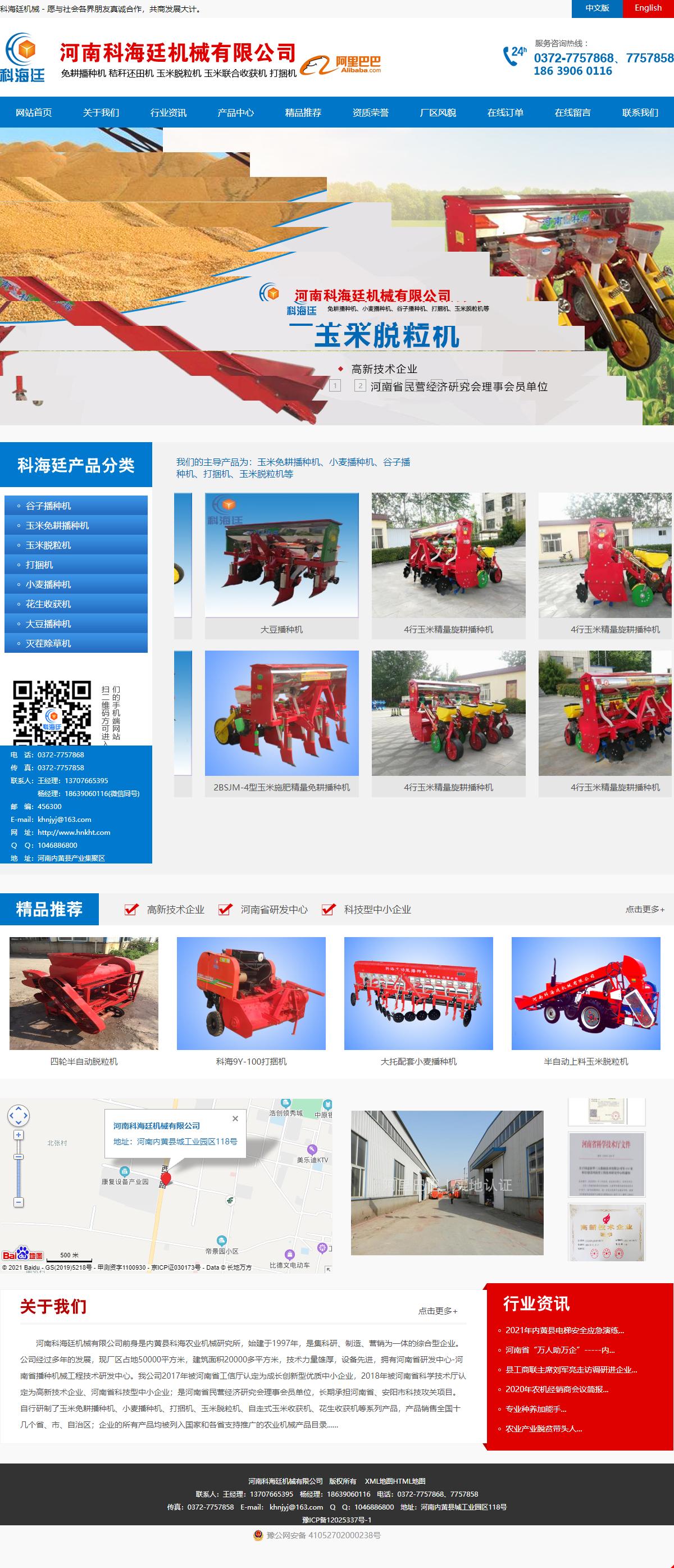 河南科海廷机械有限公司网站案例