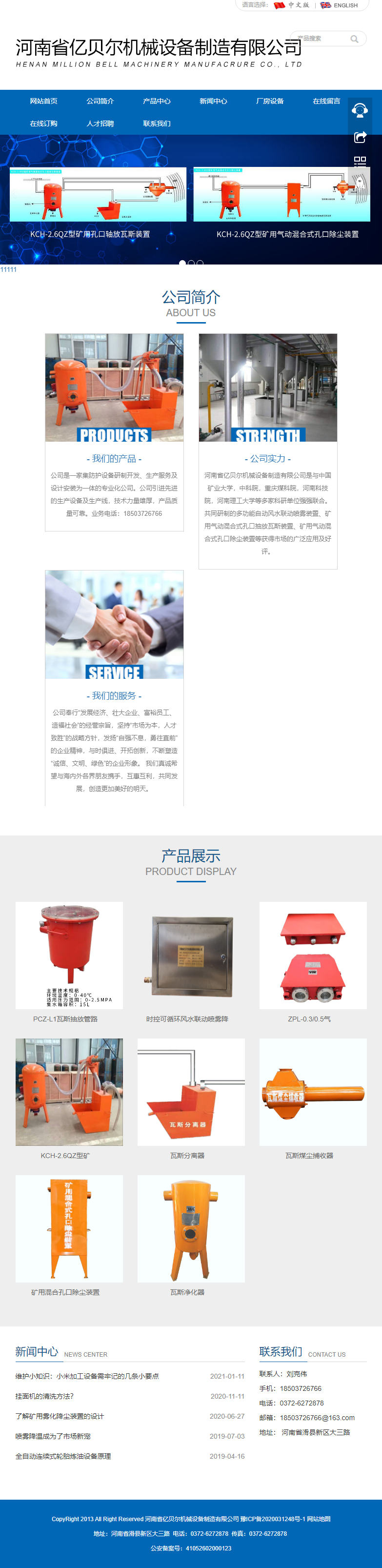 河南省亿贝尔机械设备制造有限公司网站案例