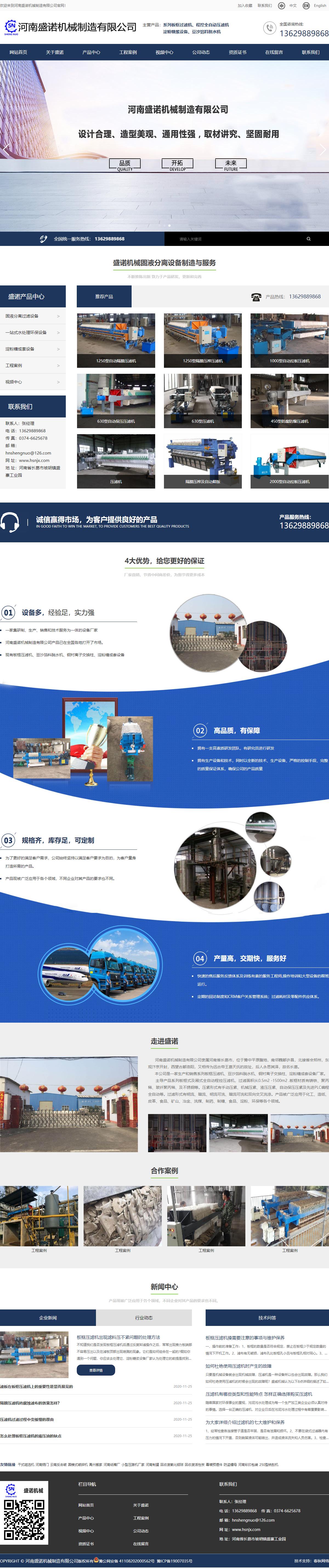河南盛诺机械制造有限公司网站案例