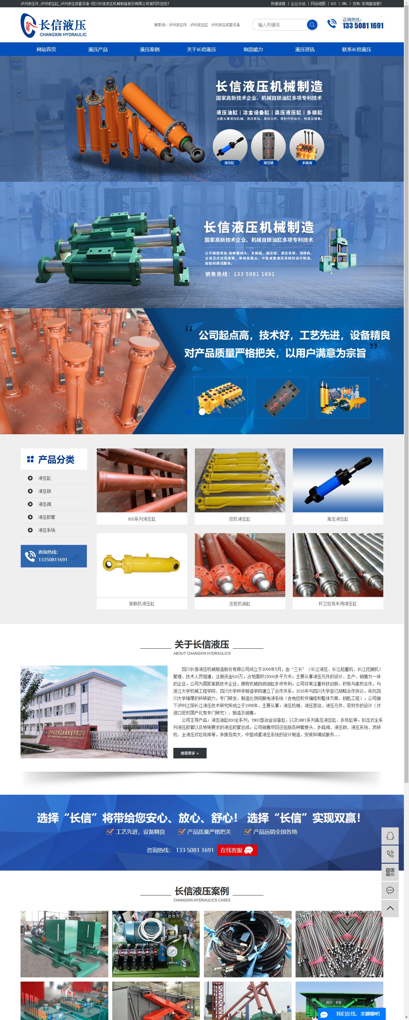 四川长信液压机械制造股份有限公司网站案例