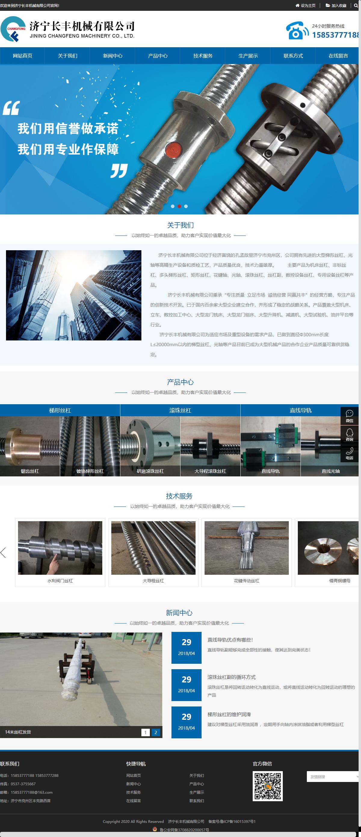 济宁长丰机械有限公司网站案例