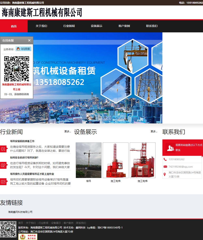 海南康建斯工程机械有限公司网站案例