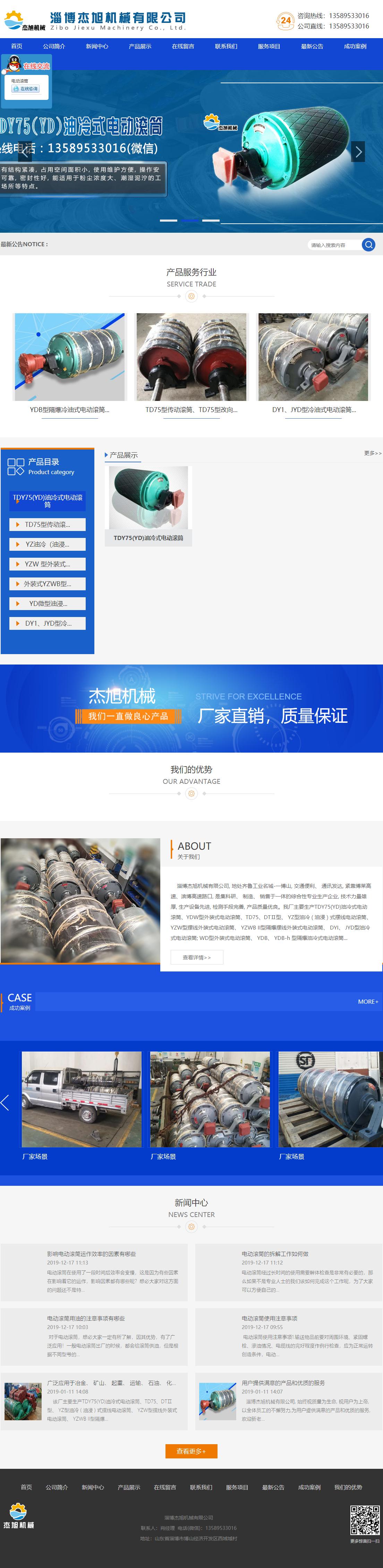 淄博杰旭机械有限公司网站案例