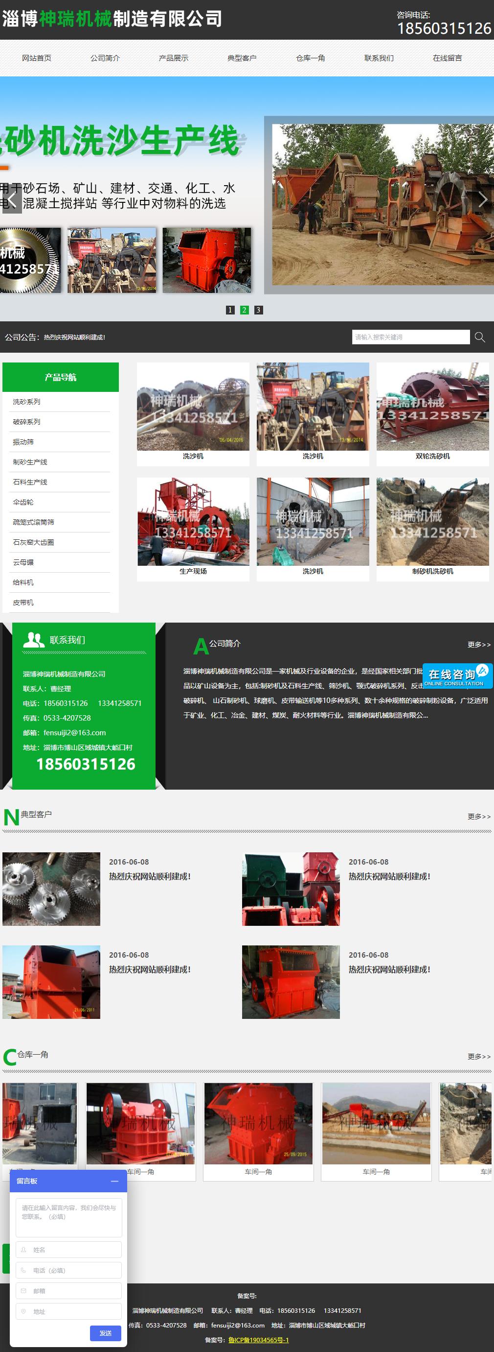 淄博神瑞机械制造有限公司网站案例