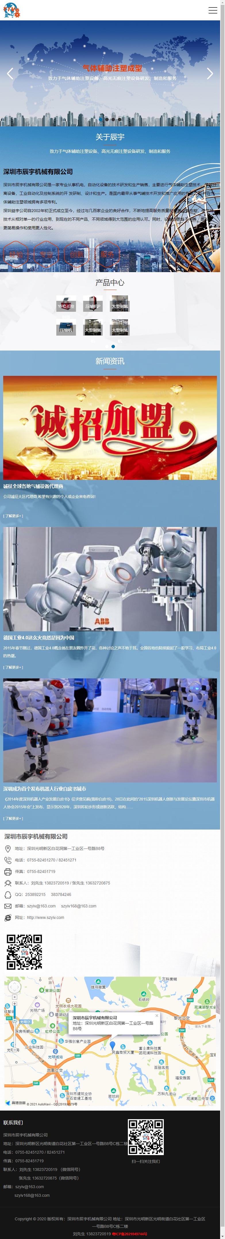 深圳市益宇机电设备有限公司网站案例
