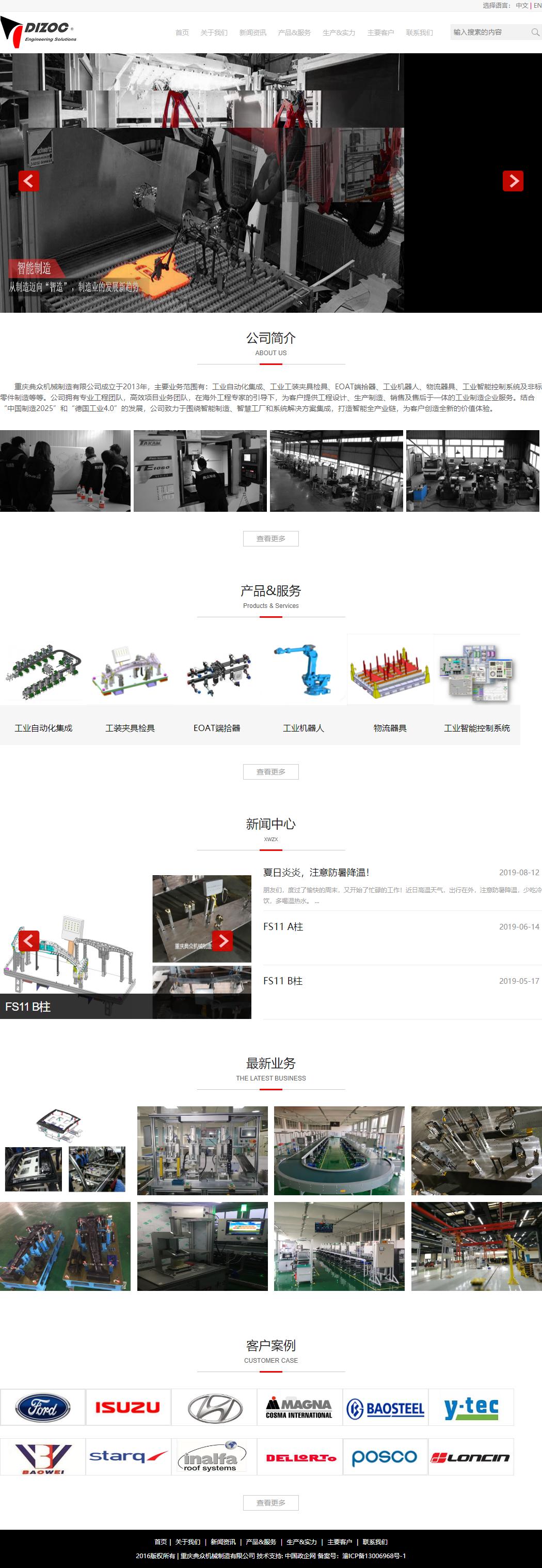 重庆典众机械制造有限公司网站案例