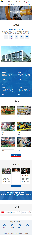 重庆海群机械制造有限公司网站案例