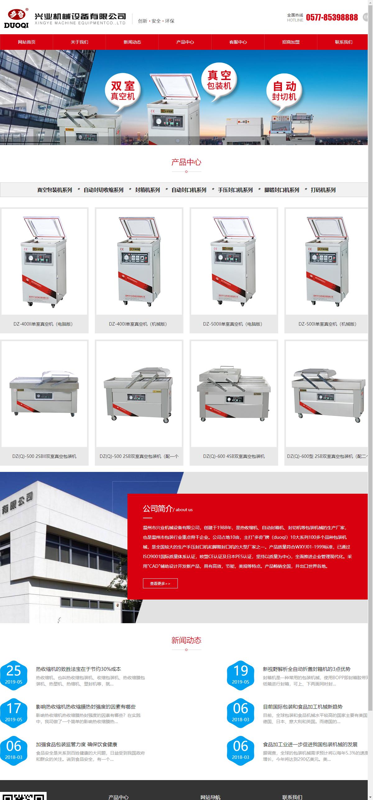 温州市兴业机械设备有限公司网站案例
