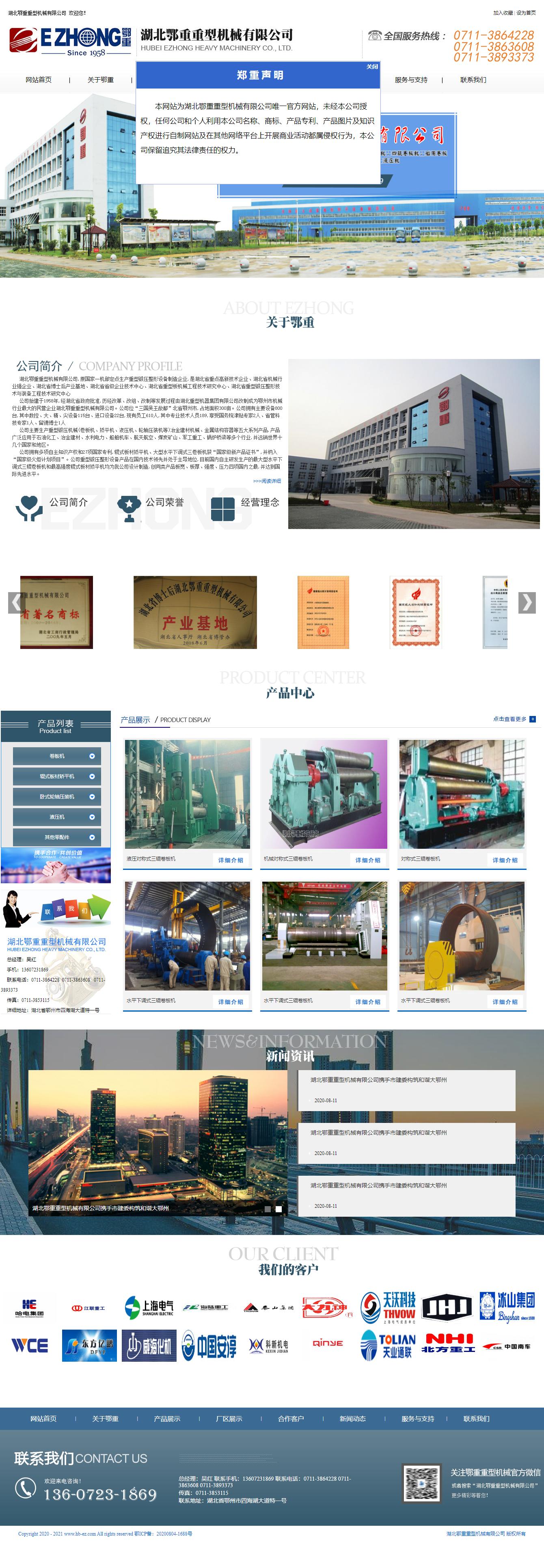 湖北鄂重重型机械有限公司网站案例