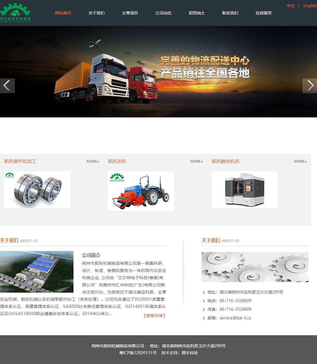 荆州市凯利机械制造有限公司网站案例