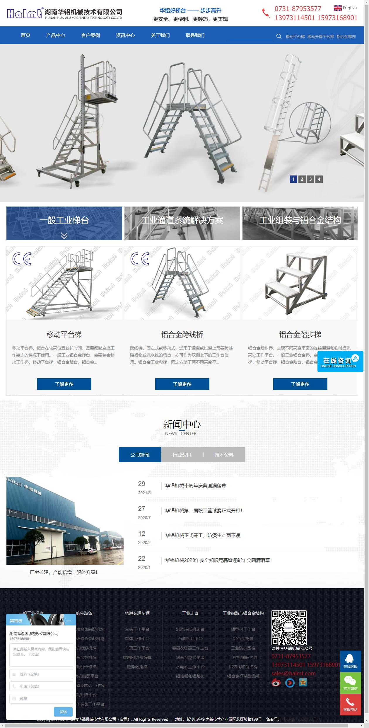 湖南华铝机械技术有限公司网站案例
