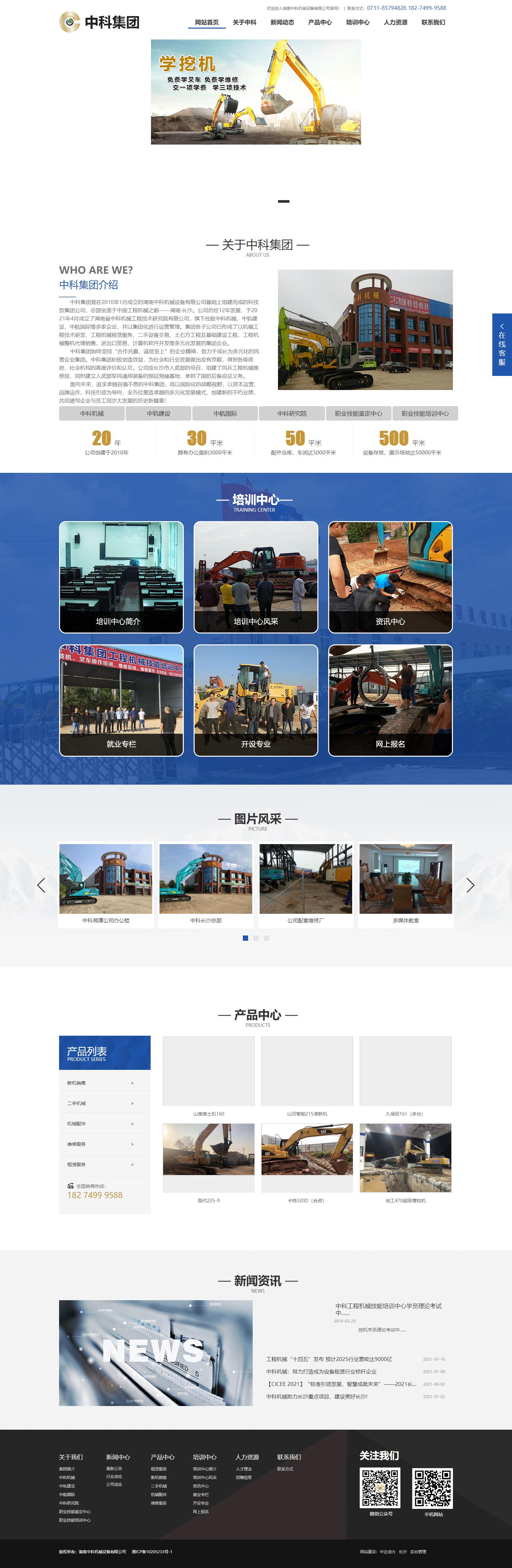 湖南中科机械设备有限公司网站案例