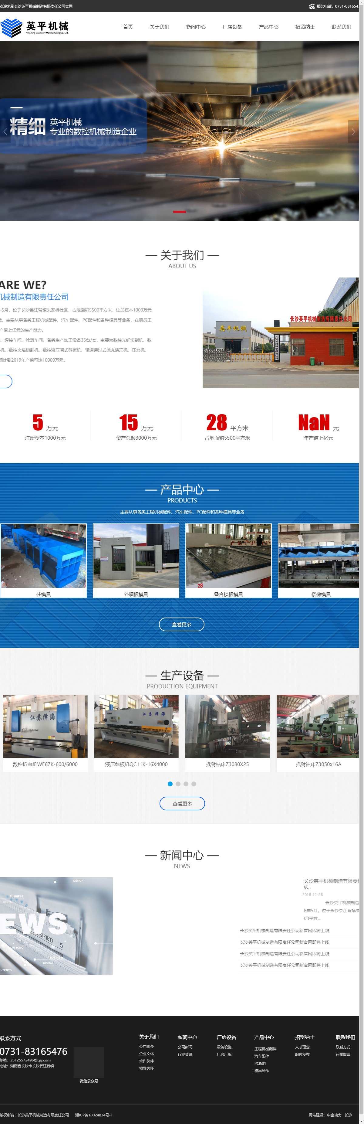 长沙英平机械制造有限责任公司网站案例