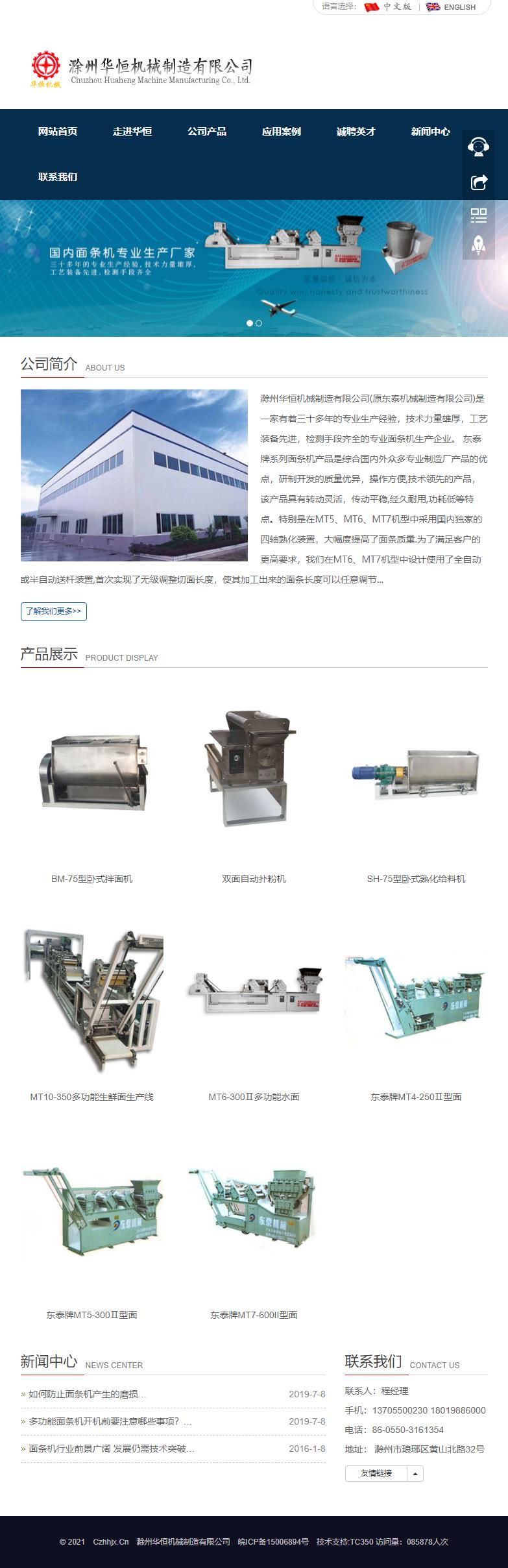 滁州华恒机械制造有限公司网站案例