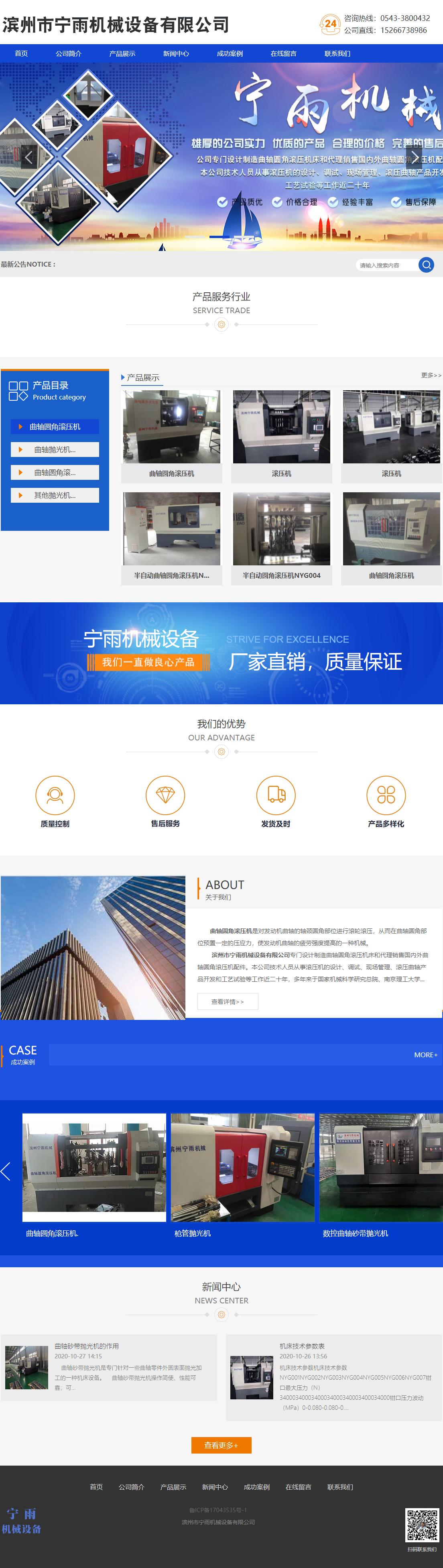 滨州市宁雨机械设备有限公司网站案例