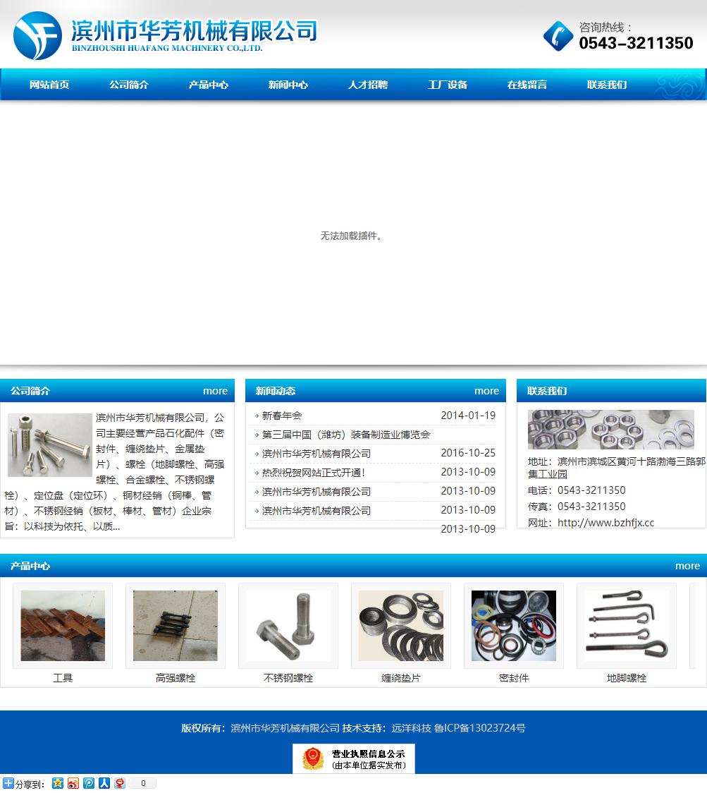 滨州市华芳机械有限公司网站案例