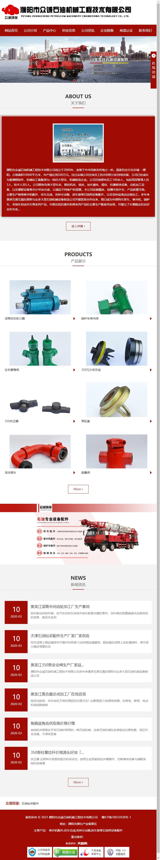 濮阳市众诚石油机械工程技术有限公司网站案例