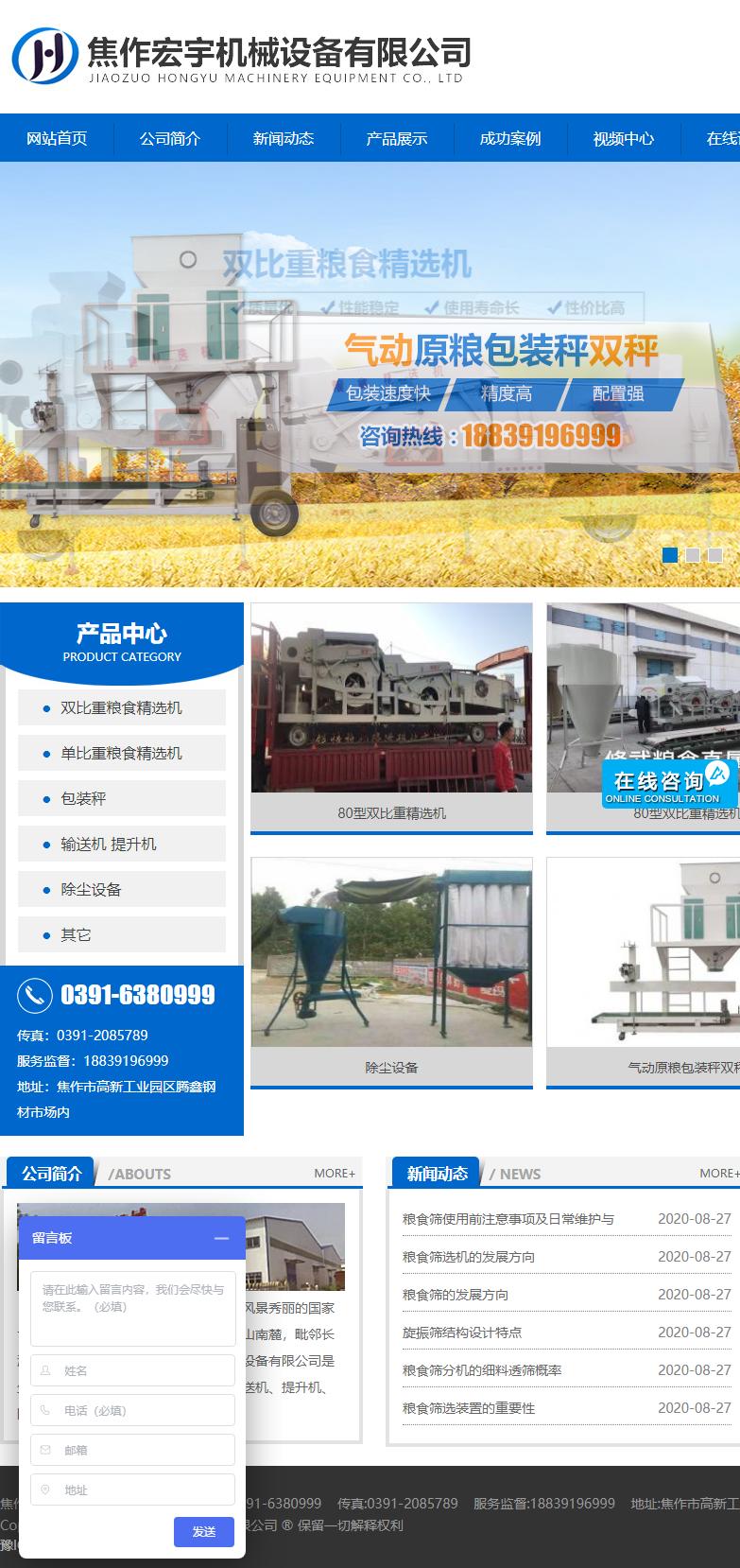 焦作宏宇机械设备有限公司网站案例