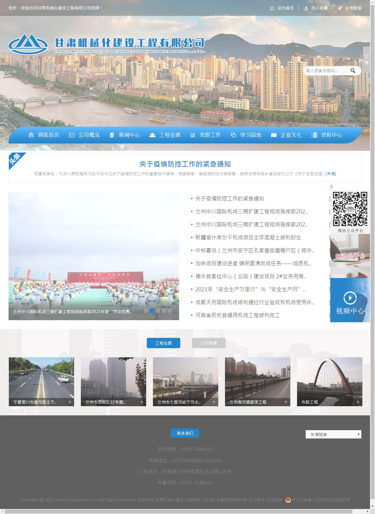 甘肃机械化建设工程有限公司网站案例