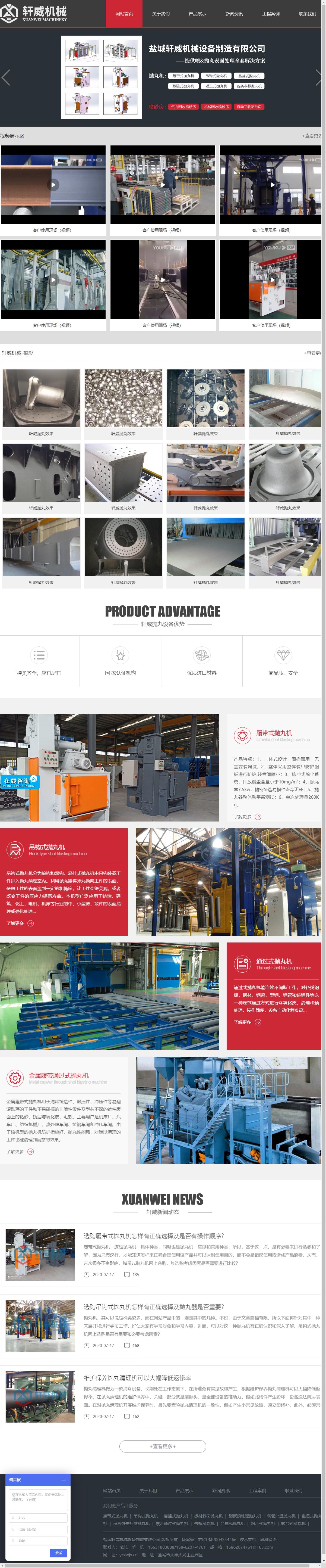 盐城轩威机械设备制造有限公司网站案例