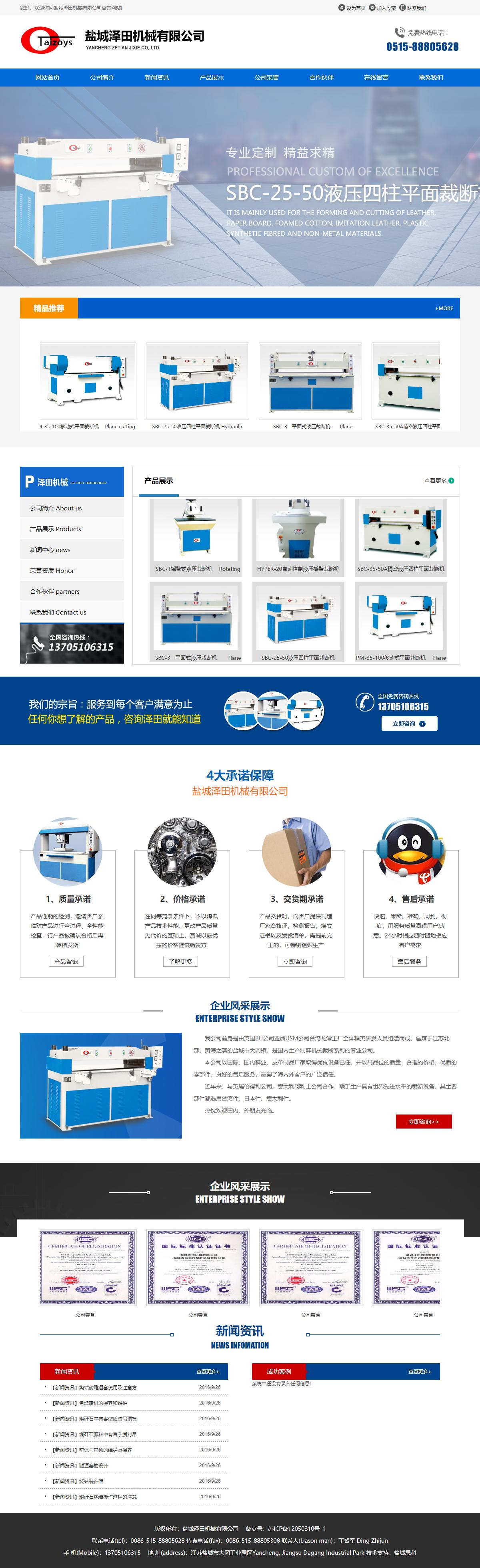 盐城泽田机械有限公司网站案例