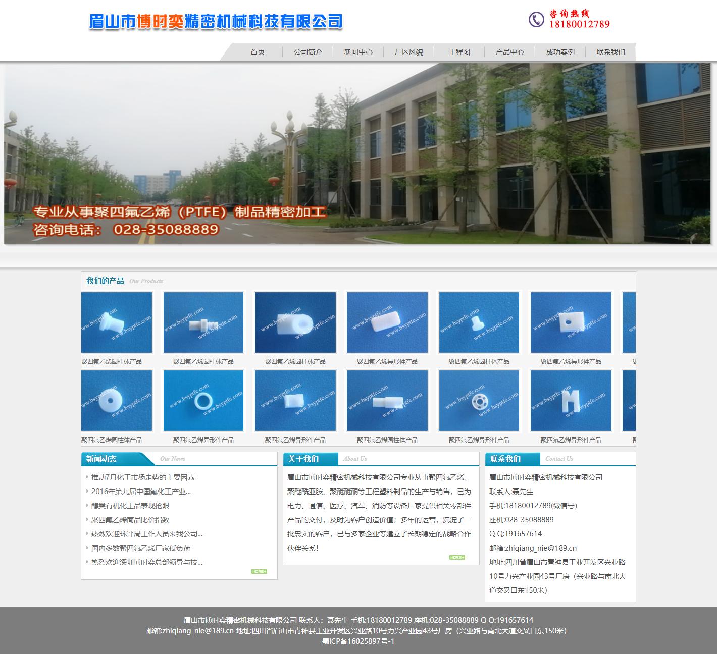 眉山市博时奕精密机械科技有限公司网站案例