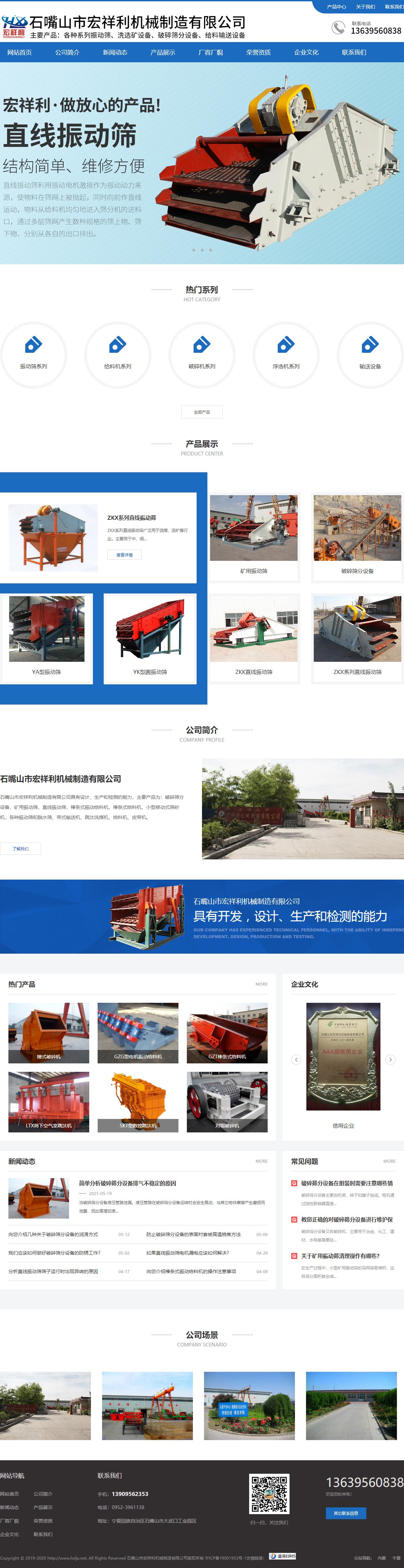 石嘴山市宏祥利机械制造有限公司网站案例
