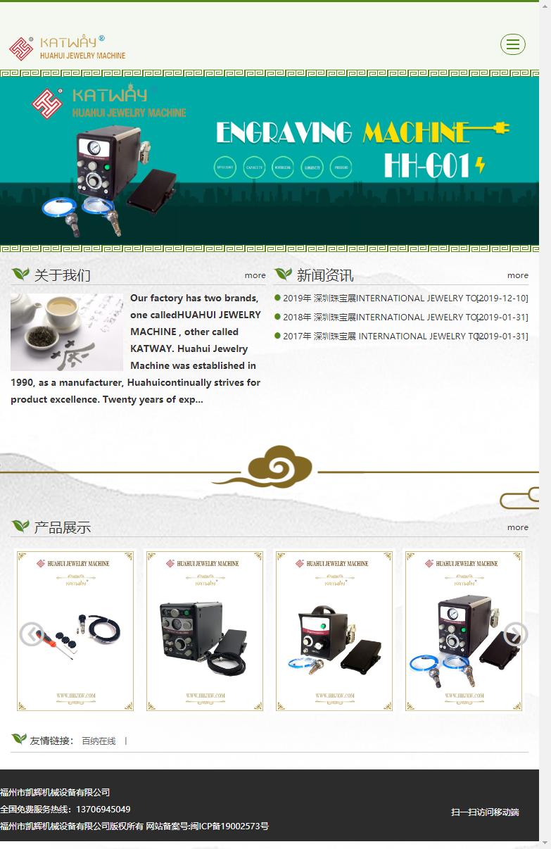 福州市凯辉机械设备有限公司网站案例