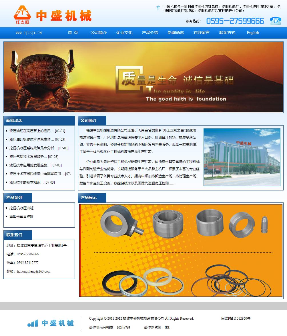 惠安县中盛机械制造有限公司网站案例