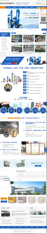 绵阳市亿贝尔机械设备有限公司网站案例