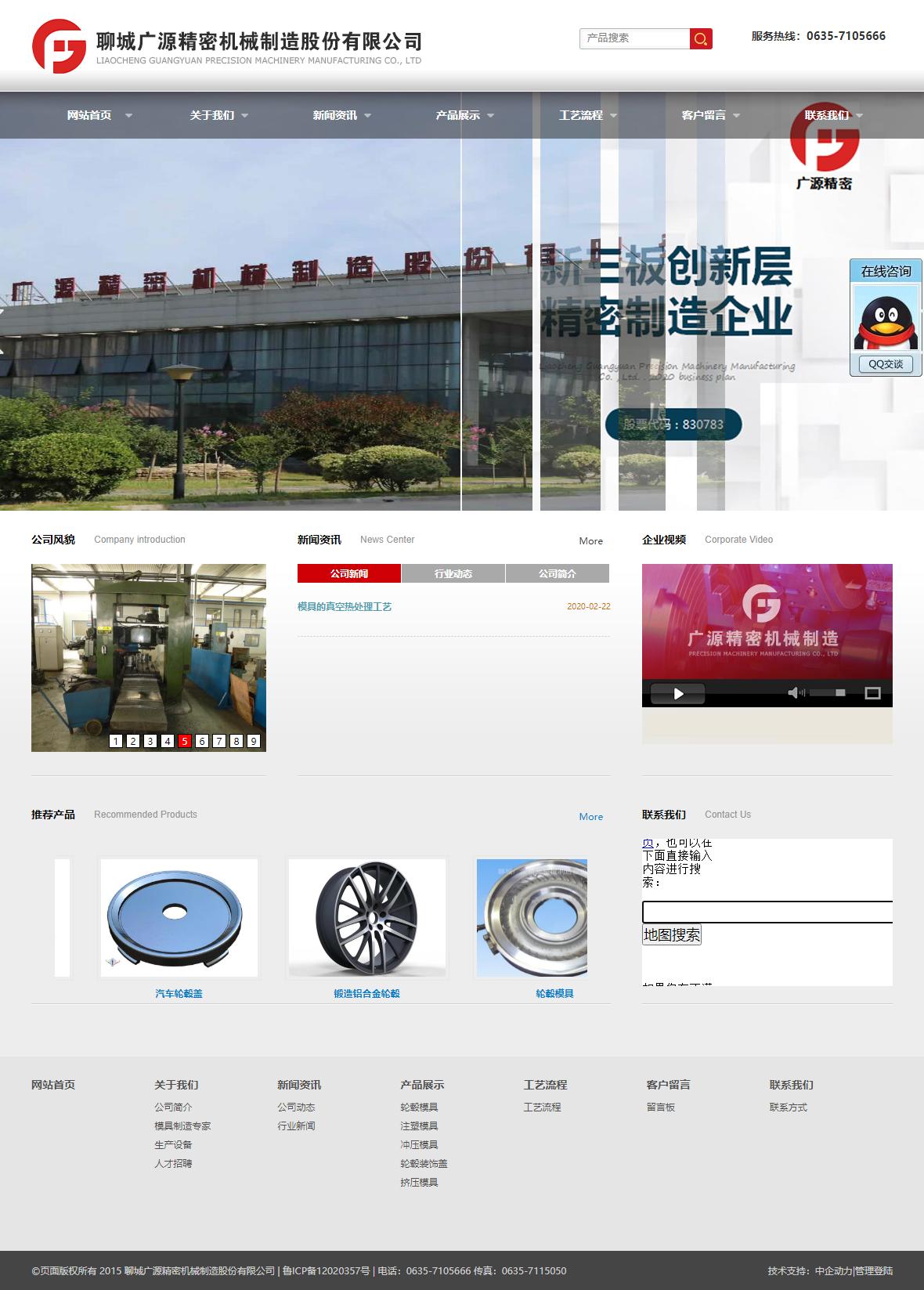 聊城广源精密机械制造股份有限公司网站案例
