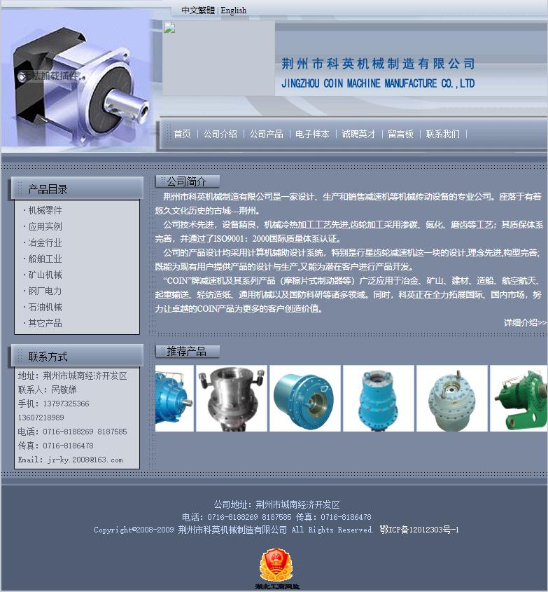 荆州市科英机械制造有限公司网站案例