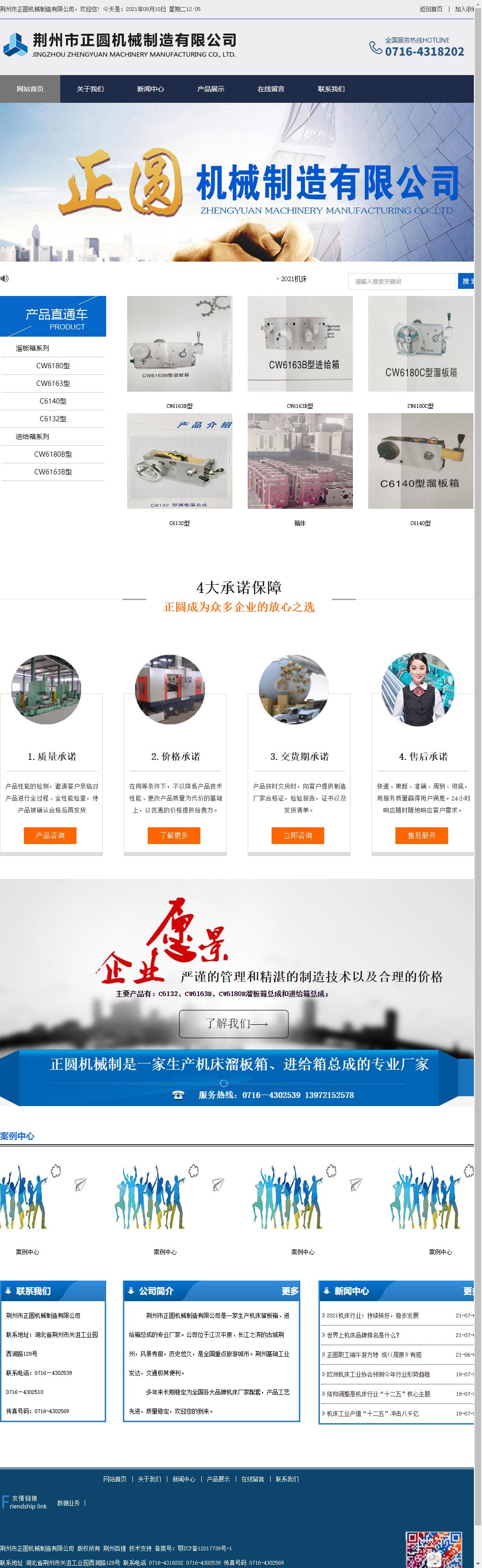 荆州市正圆机械制造有限公司网站案例